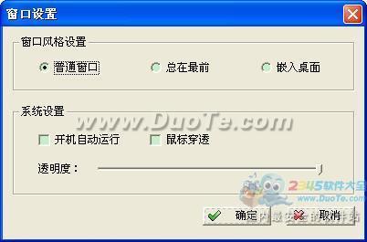 天天多功能桌面日历下载