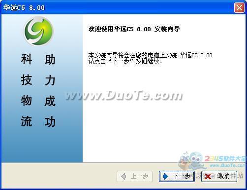 华远C5系统下载