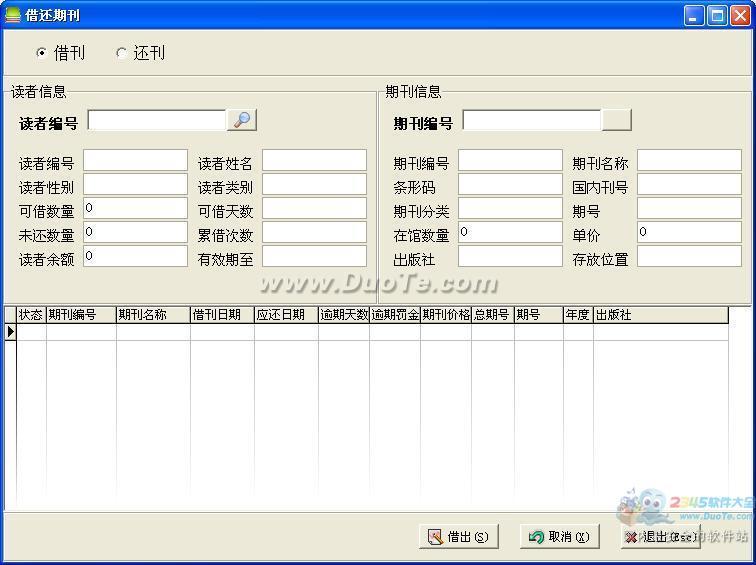 里诺图书租借软件下载