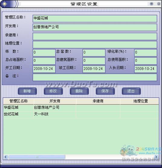 宏嘉物业管理软件下载
