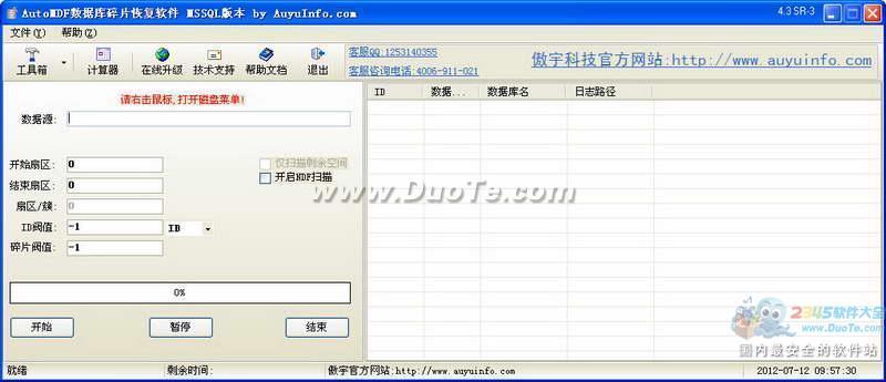 SQL Server数据库恢复下载