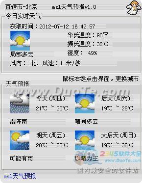msl天气预报下载