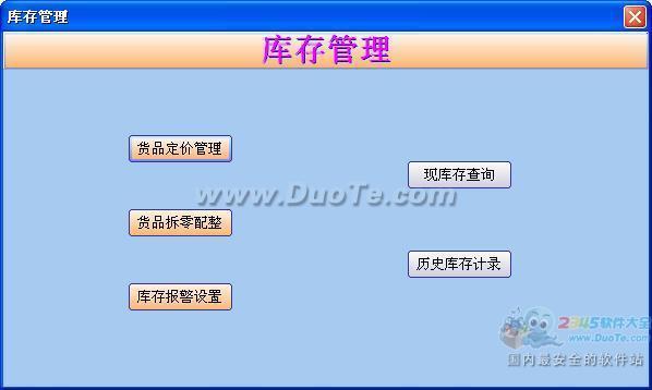 思飞通达化妆品销售管理软件下载