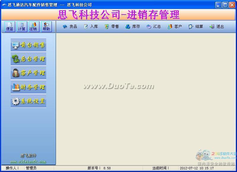思飞通达汽配销售管理软件下载