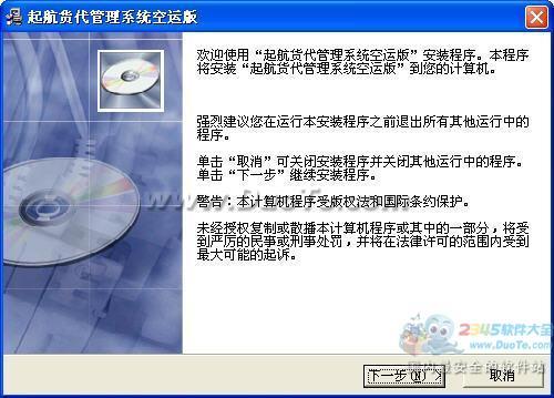 起航货贷空运软件下载