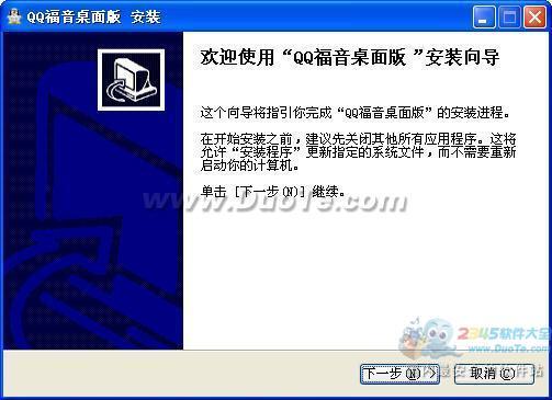 QQ福音桌面版下载