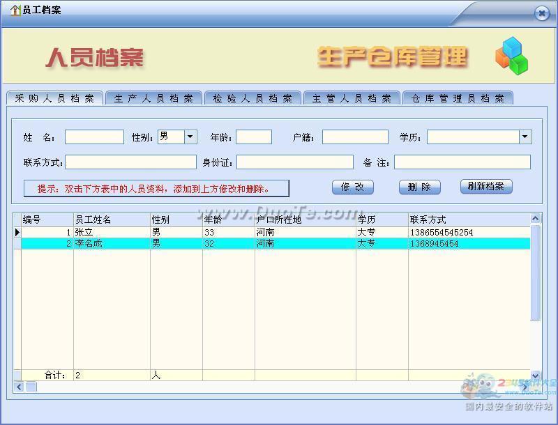 思飞通用生产仓库管理软件下载