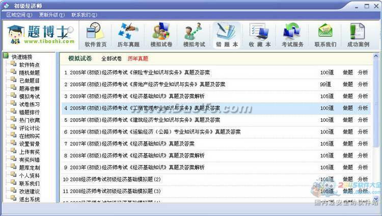 题博士初级经济师考试题库软件下载