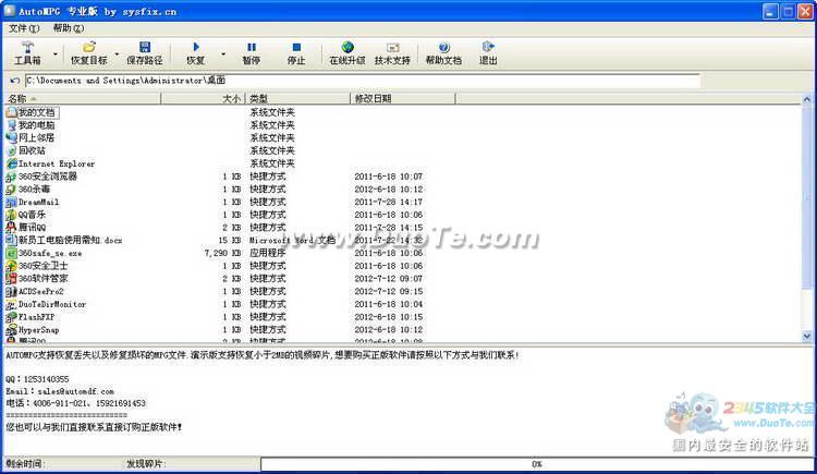 MPG视频恢复软件下载