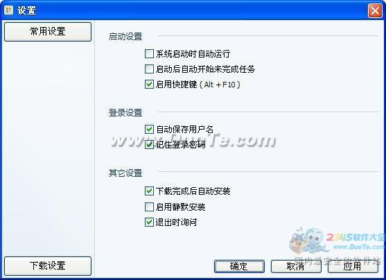 Windows应用商场下载