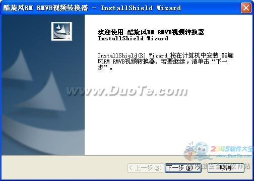酷旋风RM/RMVB视频格式转换器下载