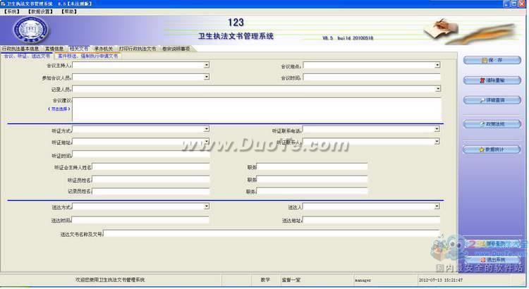 卫生执法文书管理系统下载