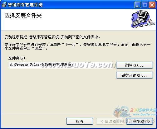 智络库存管理系统下载