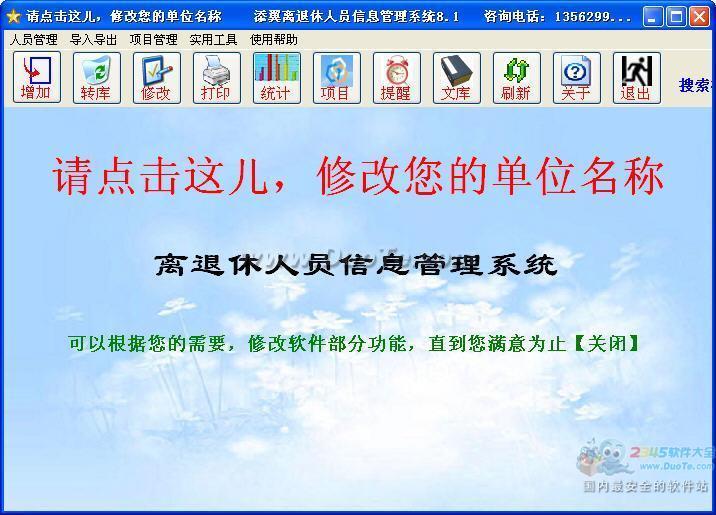 添翼离退休人员信息管理系统下载
