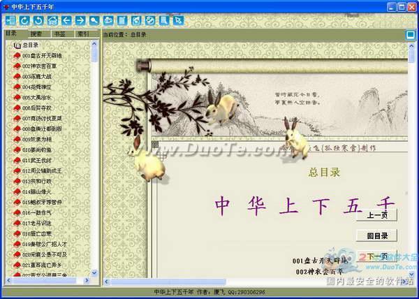 中华上下五千年下载