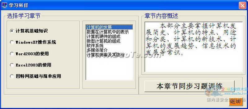 全国计算机等级考试全真模拟考试软件_一级B下载