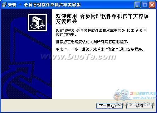 辉创会员管理软件单机汽车美容版下载