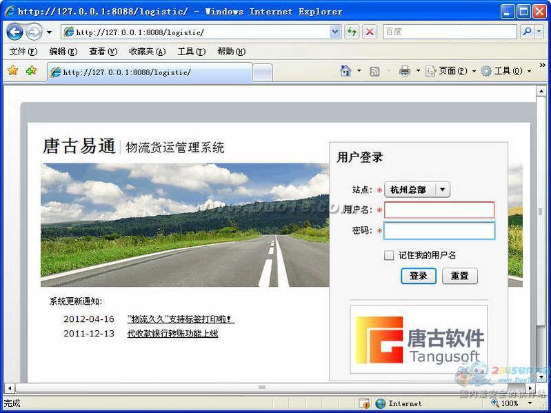 唐古货运管理软件下载