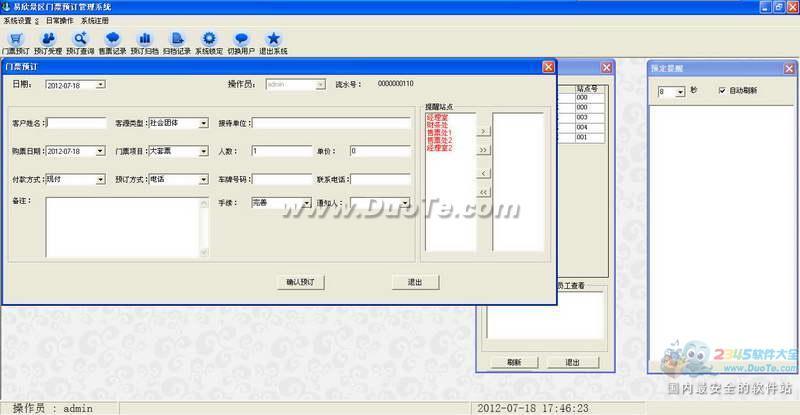 易欣景区门票预订管理系统下载