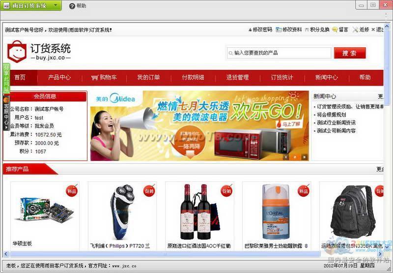 雨田客户订货系统下载