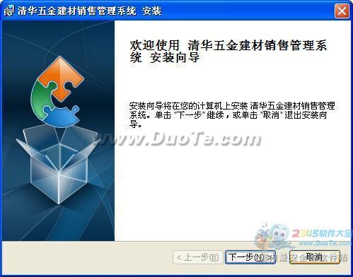 清华五金建材销售管理系统下载