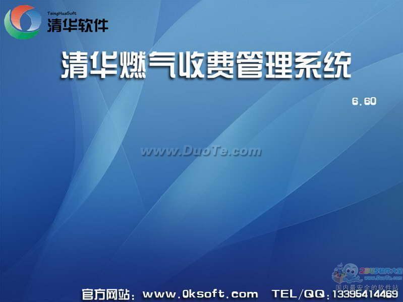 清华燃气收费管理系统下载