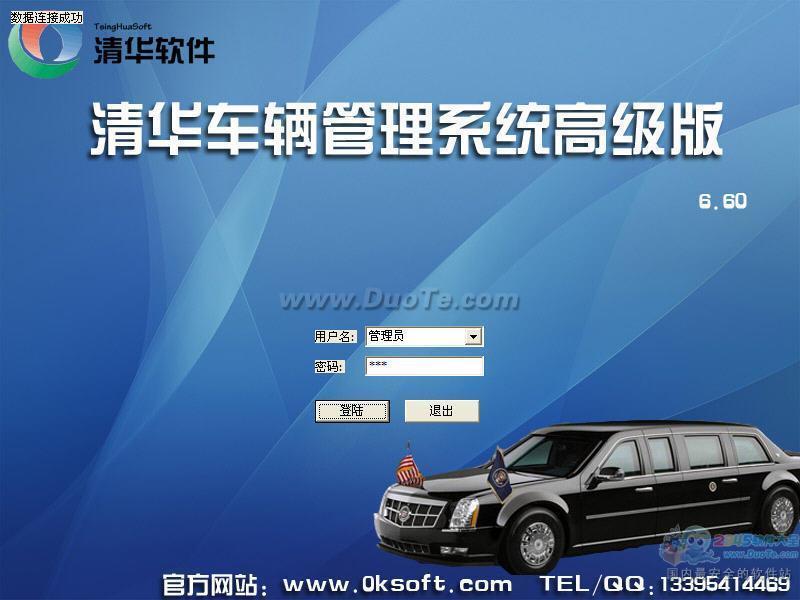 清华车辆管理系统下载