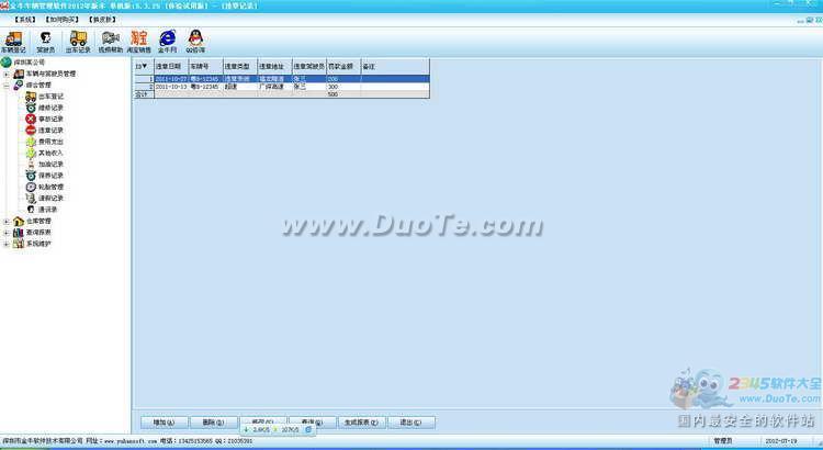 金牛公司车辆管理系统 2012下载