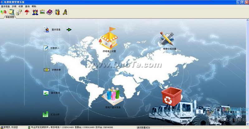清华电费收费管理系统下载
