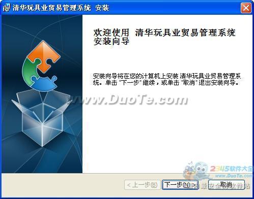 清华玩具业贸易管理系统下载
