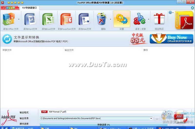 Office转PDF转换器(FoxPDF Office to PDF Converter)下载