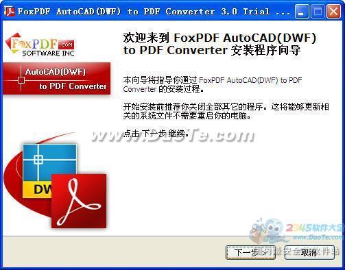 AutoCAD(DWF)转换成PDF转换器 (FoxPDF DWF to PDF Converter)下载