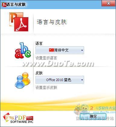 PowerPoint(PPTX)转换成PDF转换器 (FoxPDF PPTX to PDF Converter)下载