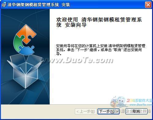 清华钢架钢模租赁管理系统下载