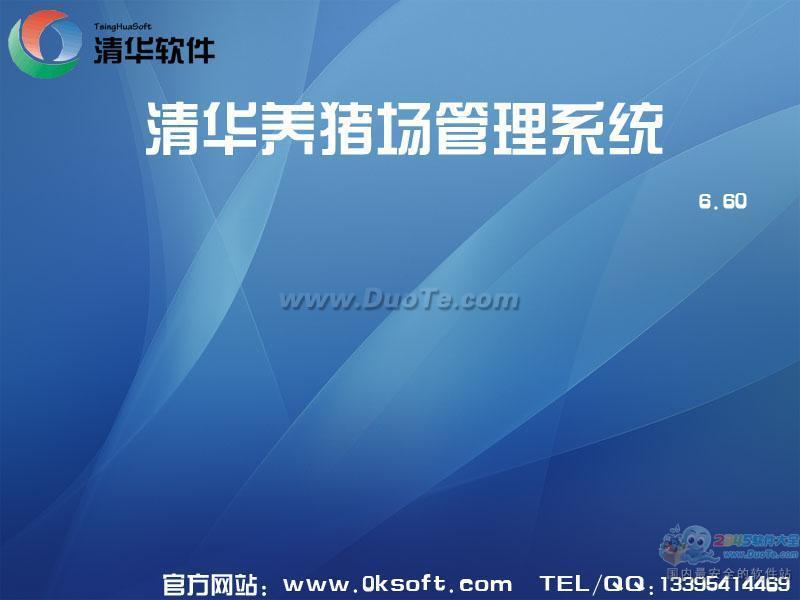 清华软件猪场管理系统下载