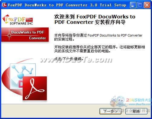 DocuWorks转PDF转换器(FoxPDF DocuWorksto PDF Converter)下载
