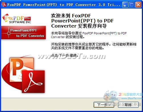 PPT转换成PDF转换器 (FoxPDF PPT to PDF Converter)下载