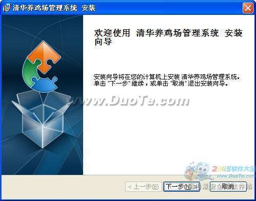 清华软件养鸡场管理系统下载