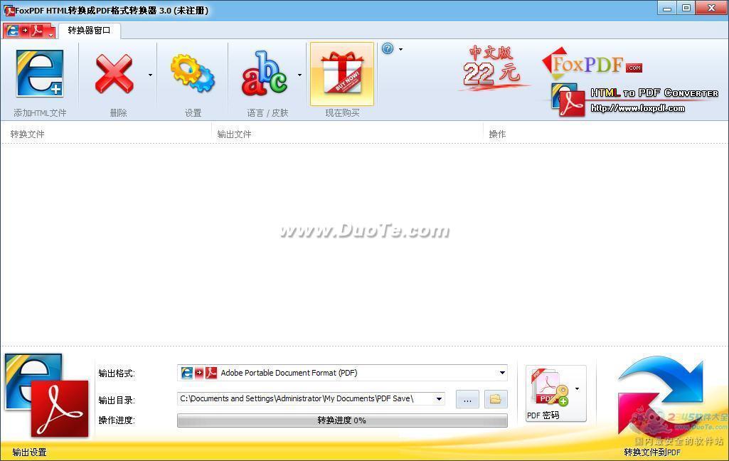 HTML转换成PDF转换器(FoxPDF HTML to PDF Converter)下载