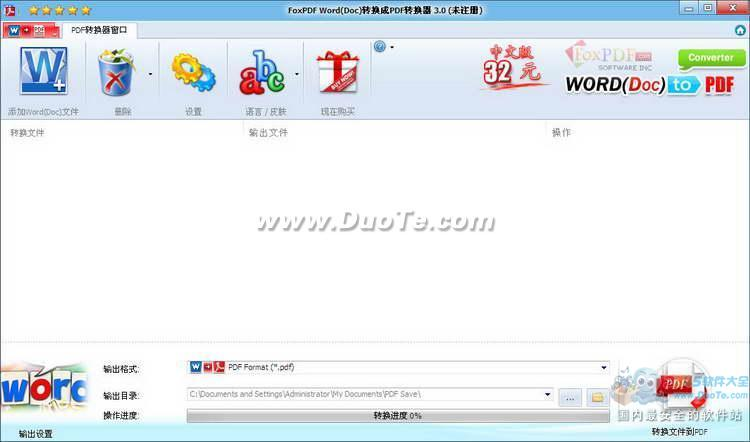Word(Doc)转换成PDF转换器 (FoxPDF Doc to PDF Converter)下载