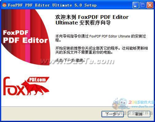 PDF转换器(FoxPDF PDF Converter Ultimate)下载
