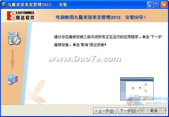 九隆美容美发管理系统下载