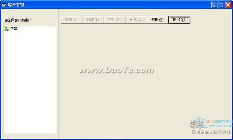 飞讯商务通自动找客户软件下载