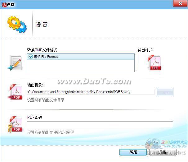 免费BMP转换到PDF转换器 (FoxPDF Free BMP PDF Converter)下载