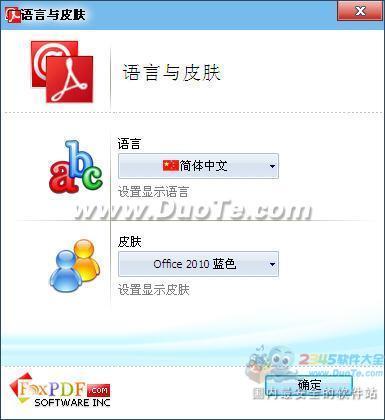EML转换成PDF转换器 (FoxPDF EML to PDF Converter)下载