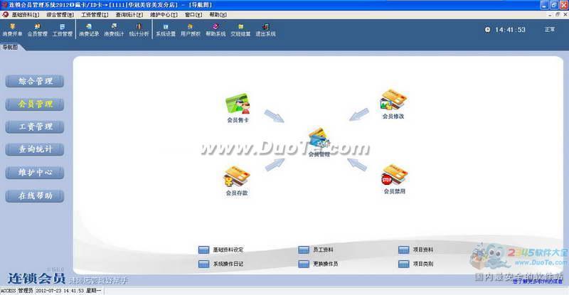 连锁会员管理系统下载