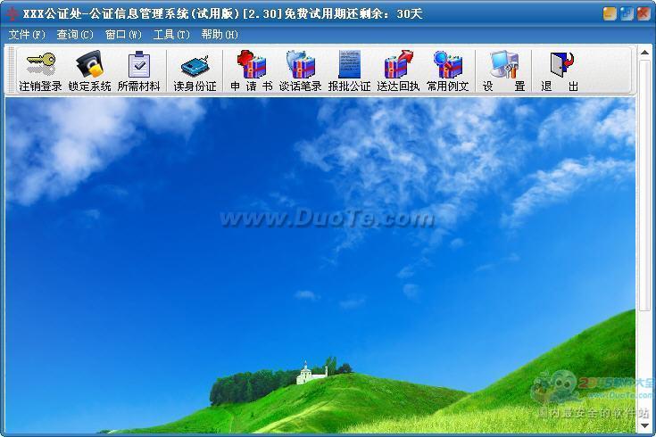 绿草家园公证信息管理系统下载
