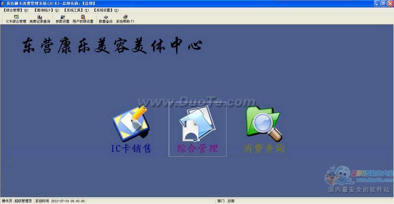 易达刷卡消费系统(IC卡)下载