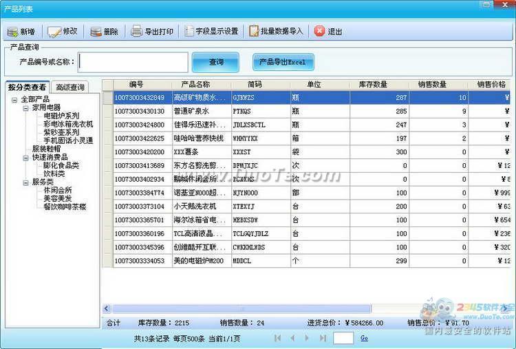 云客会员管理系统下载