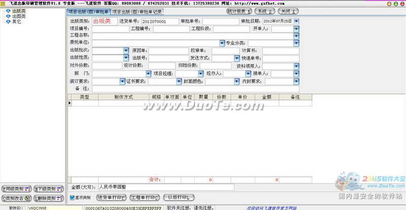 飞速出版印刷管理软件下载